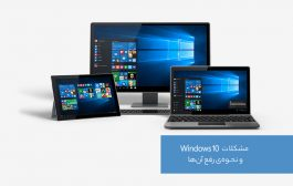 Windows 10 Technical Preview Build 9879 x86/x64 نسخه آزمایشی ویندوز 10