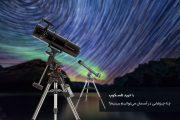 با خرید تلسکوپ چه چیزهایی در آسمان میتوانیم ببینیم؟