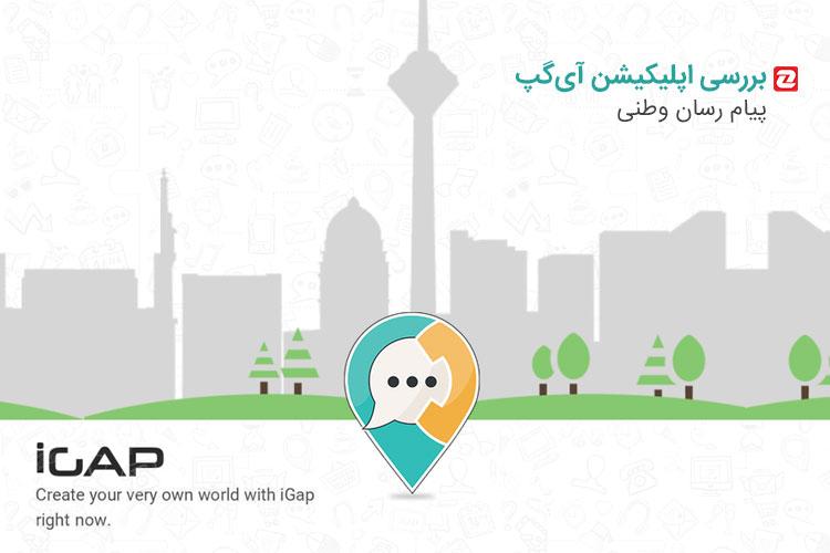 برنامه iGap: معرفی و بررسی اپلیکیشن پیام رسان ایرانی آی گپ