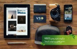چگونه با فیلترهای VSCO عکسهای زیبا تولید کنیم؟