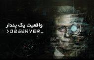 واقعیت یک پندار (نقد و بررسی بازی Observer)