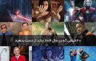 ۴۰ فیلمی که در سال ۲۰۱۹ نباید از دست بدهید
