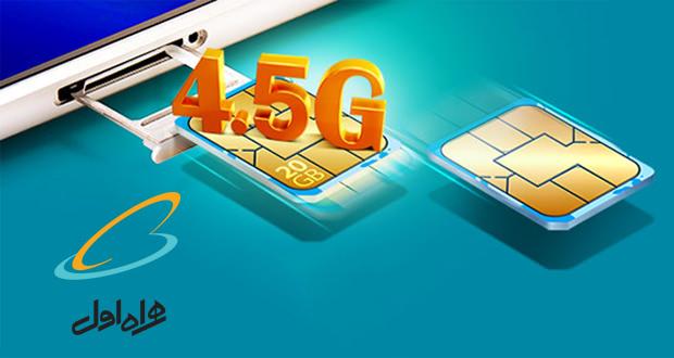 راهنمای تنظیمات اینترنت 4.5G همراه اول