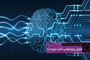 هوش مصنوعی خوب چیست؟ | جعبهابزار بازیسازان (۵۲)