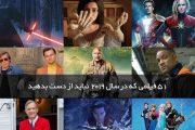۵۱ فیلمی که در سال ۲۰۱۹ نباید از دست بدهید