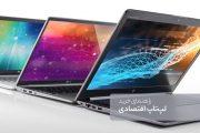 راهنمای خرید لپ تاپ اقتصادی؛ انتخاب بهصرفه با کمترین هزینه